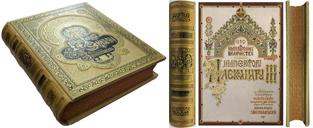 Самые дорогие книги ссср стоимость 1 копейка ценные экземпляры