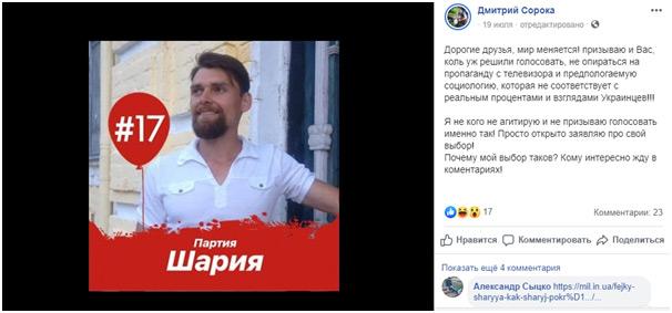"""Очередная попытка """"примазаться"""" к новой партии. Ничего, что лидер - с пророссийскими взглядами?"""