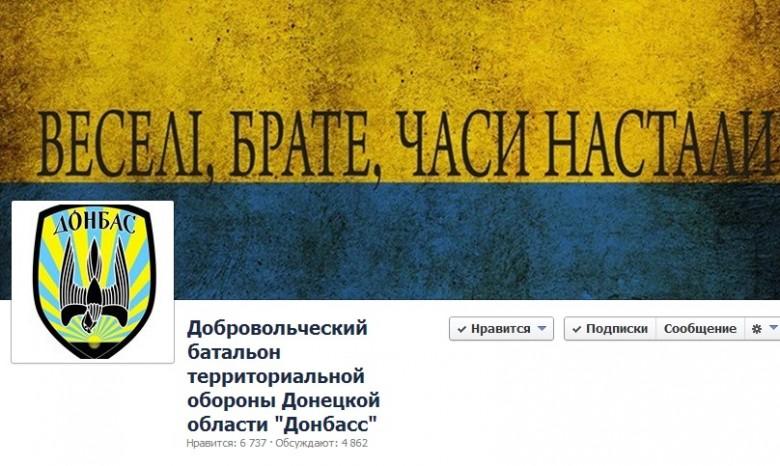 Добровольческие формирования Украины - какие они на самом деле