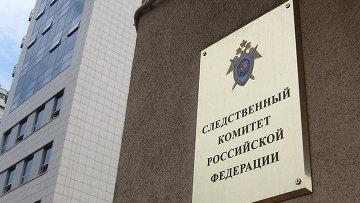 СК РФ возбудил дело о «геноциде русскоязычного населения на Донбассе»