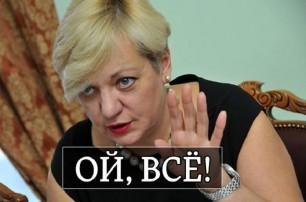 Гонтарева анонсировала переход НБУ ко второму этапу банковской реформы - Цензор.НЕТ 4718