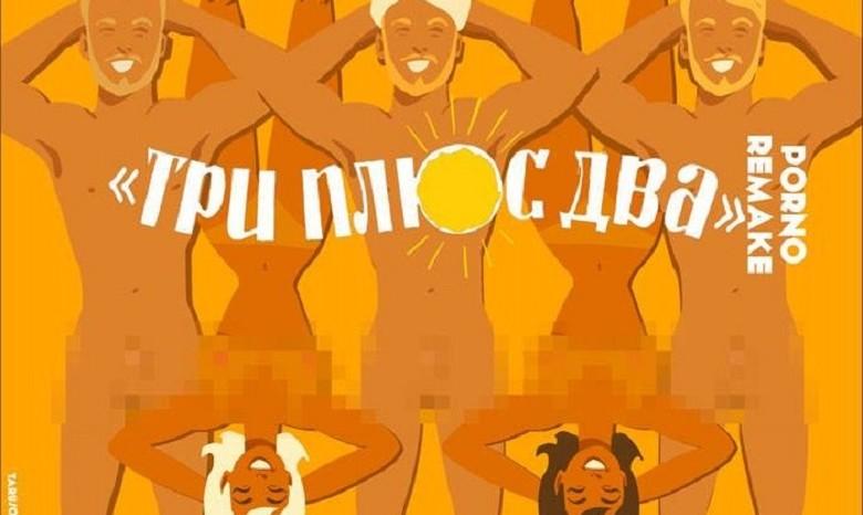 украину сняли порно